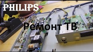 Ремонт телевизора Philips за 10 минут, не включается. Сделай сам!