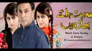 Mohabbat Jaye Bhar Mein Ost- Hum Tv - [Pakiupdates.com]