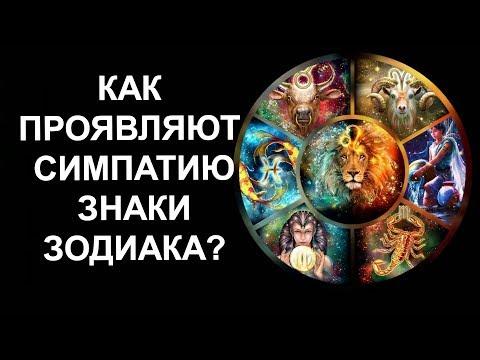 КАК ЗНАКИ ЗОДИАКА ПРОЯВЛЯЮТ СИМПАТИЮ? РАЗГАДАЙТЕ ВСЕ СЕКРЕТЫ ВМЕСТЕ С НАМИ!!!