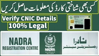 How To Check CNIC No all details Pic Name address agriloan login