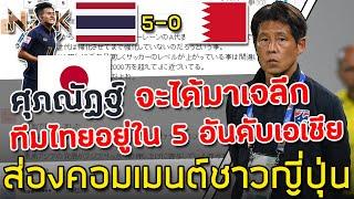 ส่องคอมเมนต์ชาวญี่ปุ่น-หลังโค้ช'นิชิโนะ'สามารถพาทีมชาติไทยเอาชนะบาห์เรน 5-0