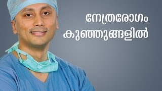 Eye Problems in Children, Malayalam