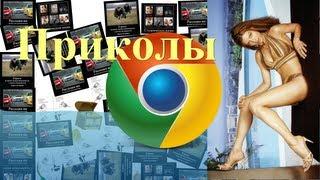 Приколы Гугла