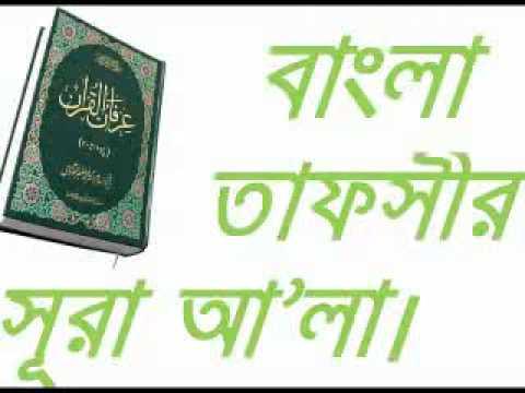 Bangla Tafsir Waz Mahfil New Surah Fatiha By Sheikh Motiur