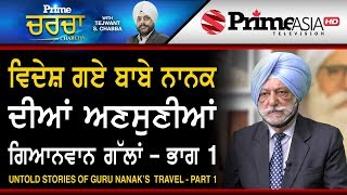 Prime Charcha 98_ Untold Stories Of Guru Nanak's Travel - Part 1