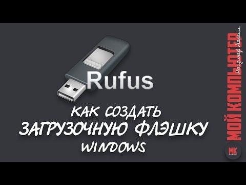 Создать загрузочную флешку WINDOWS | Rufus |