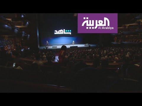 العرب اليوم - شاهد: النجوم في احتفالية إعادة إطلاق منصة