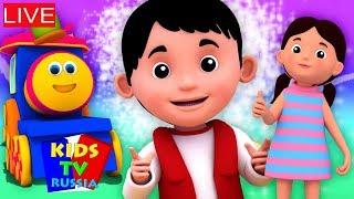 🔴 Kids Tv Russia - детские песни | мультфильмы для детей