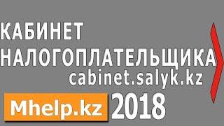 Настройка Кабинет Налогоплательщика РК 2018