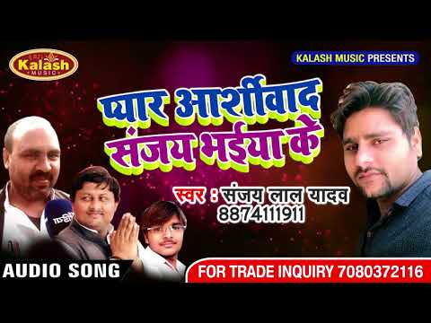 हमरा संजय भैया के  !! sanjay lal yadav!! pyar aasirwad hamara sanjay bhaiya kei   // 2018