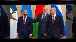Армения проглотила очередную белорусскую пилюлю
