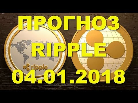 XRP/USD — Рипл Ripple прогноз цены / график цены на 4.01.2018 / 4 января 2018 года