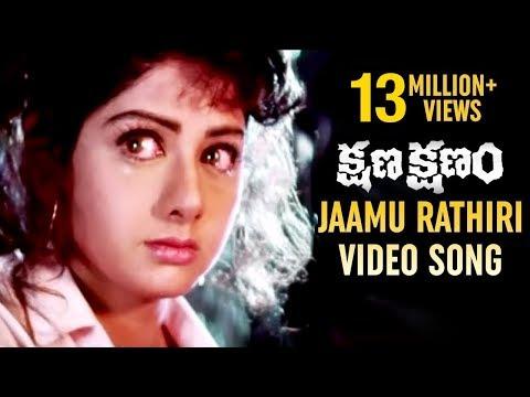 Jaamu Rathiri