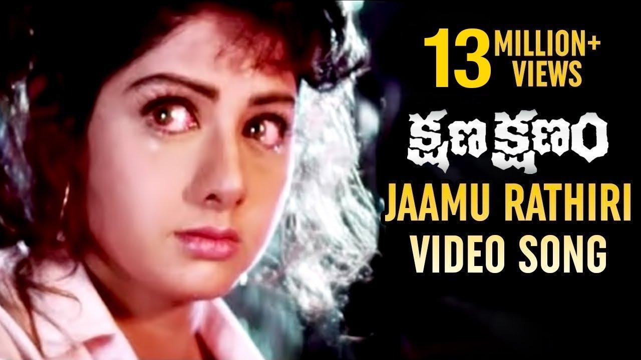 Jaamu Rathiri Lyrics