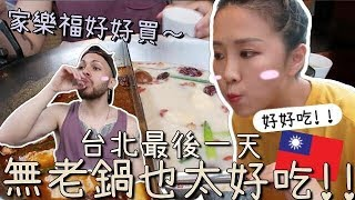 [台北VLOG] BYEBYE台北!! 終於吃到無老鍋!!家樂福超市迷你採購~連小巴西也認證的巴西莓Bowl?!|Lizzy Daily