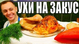 Праздничная Горячая закуска на стол вкуснятина за уши не оттащишь!🐷