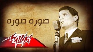 Soura Soura - Abdel Halim Hafez صوره صوره - عبد الحليم حافظ تحميل MP3