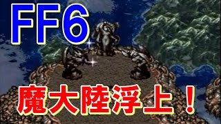 ファイナルファンタジー6 ㉚魔大陸浮上! プレイ動画