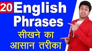20 English Phrases for use in Daily Routine   Learn English Speaking Free   Awal