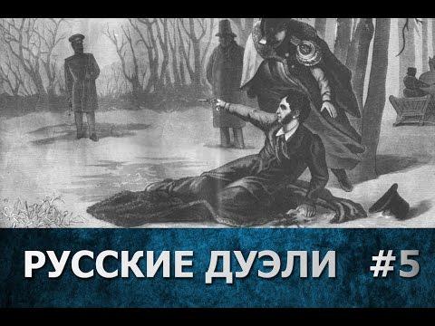 Русские дуэли великих людей
