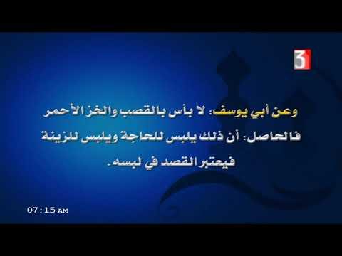 فقه حنفي للثانوية الأزهرية ( فصل في الإحداد ) أ عماد فتحي 22-03-2019