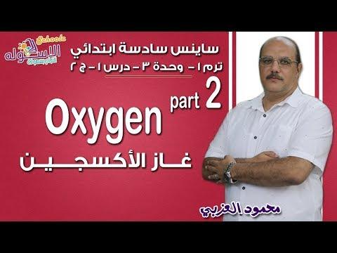 ساينس سادسة ابتدائي 2019 | Oxygen | تيرم1 - وح3 - در1- جزء 2 | الاسكوله