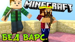 ДЕРЖИМ ЧАЙНИК - Minecraft Bed Wars (Mini-Game)