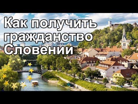 Как получить гражданство Словении и жить в Европе.Как попасть в США без визы