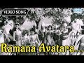 Ramana Avatara - Bhookailasa - Top Kannada Sad Songs
