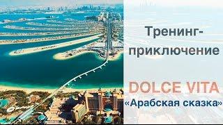 Приглашение на тренинг-приключение в ОАЭ (Дубай). Dolce Vita - Арабская сказка