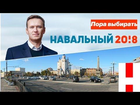 Навальный о зарплате в Хабаровском крае