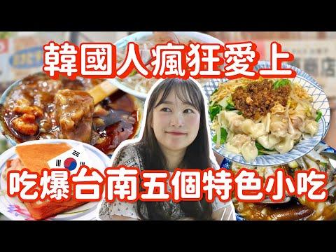 台南的食物真的很甜嗎?呆韓妞當裁判來實測看是否真的很甜!韓國女生咪蕾|台南小吃