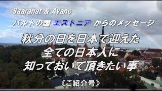 《ご紹介号》Saarahat&Ayanoバルトの国エストニアからのメッセージ/秋分の日を日本で迎えた全ての日本人に知っておいて頂きたい事