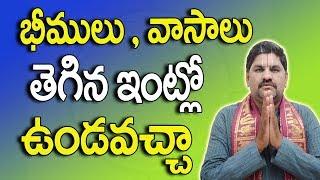 బీములు వాసాలు తెగిన ఇంట్లో ఉండవచ్చా | Beam Vastu |Gruha Vastu In Telugu |Beam Vastu In Telugu |Vastu