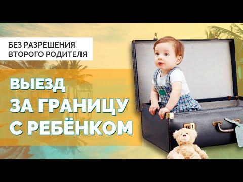 За границу с ребенком без разрешения второго родителя