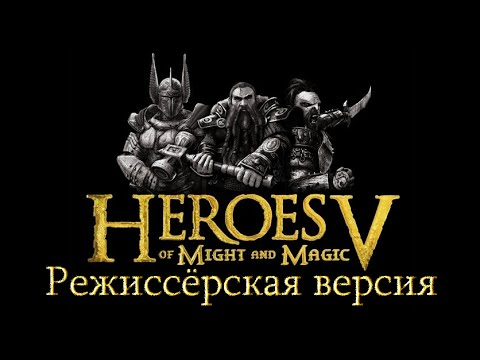 Коды на герои меча и магии 5 3.0