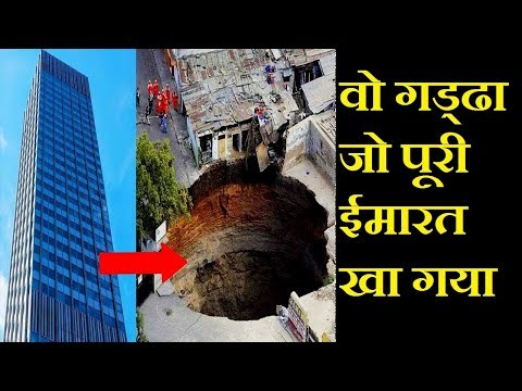 वो गड्ढा जो पूरी ईमारत खा गया | Sinkholes Caught Swallowing Things On An EPIC Scale