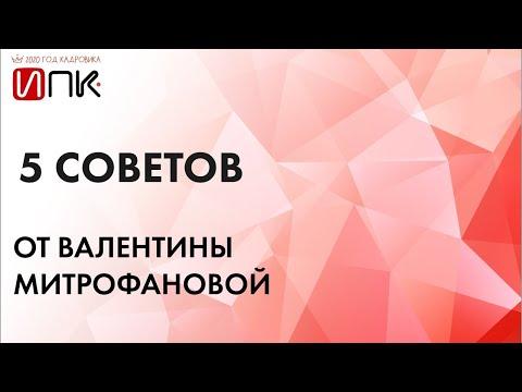 5 советов от Валентины Митрофановой #2