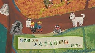 【山内ふるさと絵屏風】笹路編 行商