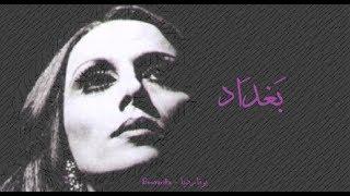 اغاني حصرية فيروز - بغداد   Fairouz - Baghdad تحميل MP3