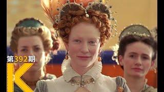 """【看电影了没】""""童贞""""女王和她的情人《伊丽莎白》"""