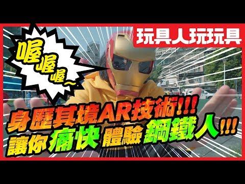 《玩具人玩玩具》:孩之寶 鋼鐵人擴增實境面具 《復仇者聯盟3:無限之戰》HERO VISION