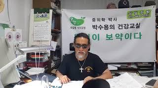 박수용박사의 건강교실(124) 자신의 건강에  투자하라