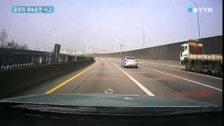 조금 빨리 가려다가…공포의 과속운전 사고 / YTN