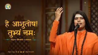 Hey Ashutosh Tubhyam Namah | Guru Purnima 2021 | Guru Bhakti Lesson 11 | Sadhvi Tripada Bharti Ji