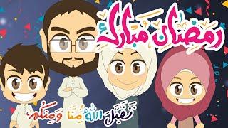 تحميل اغاني اللّهم بلّغنا رمضان | نشيد أهلا و سهلا يا رمضان – أناشيد إسلامية رمضانية بدون موسيقى MP3