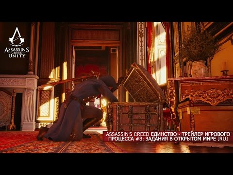 Видео № 2 из игры Assassin's Creed: Единство (Unity) - Guillotine Edition [PS4]