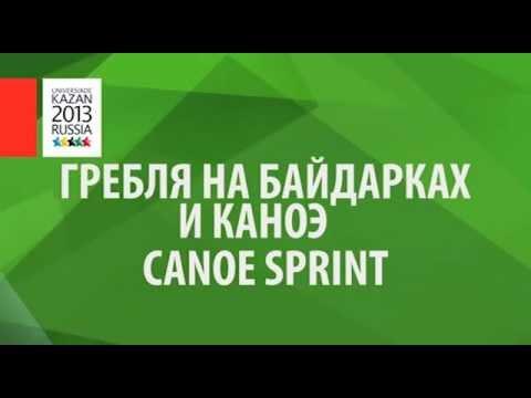 XXVII Всемирная летняя Универсиада 2013 в Казани, 6 17 июля 3