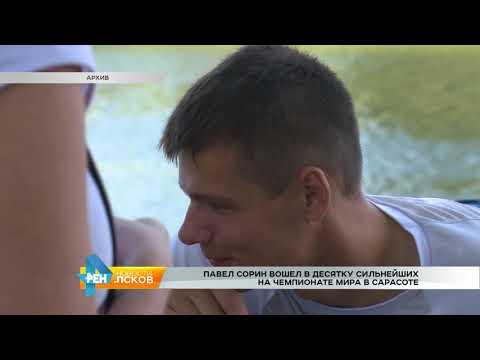 Новости Псков от 12.10.2017 # Сорин попал в десятку на чемпионате мира в Сарасоте