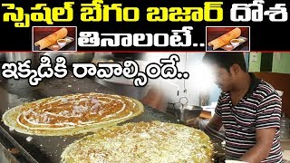 Hyderabadi Special Begum Bazar Dosa In Moosapet | Green House Tiffins | PDTV Foods